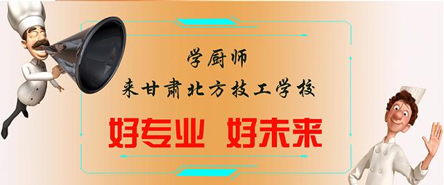 甘肃北方技工学校西校区